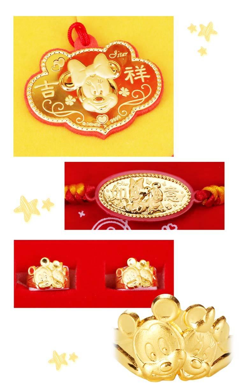 米奇米妮 黃金鎖片手鍊戒指
