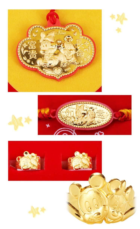 米奇米妮 黃金鎖片 手鍊 戒指