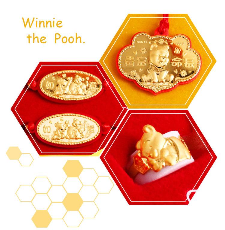 小熊維尼款黃金彌月五件組 黃金項鏈鎖片 黃金如意手鍊 黃金吉祥戒指