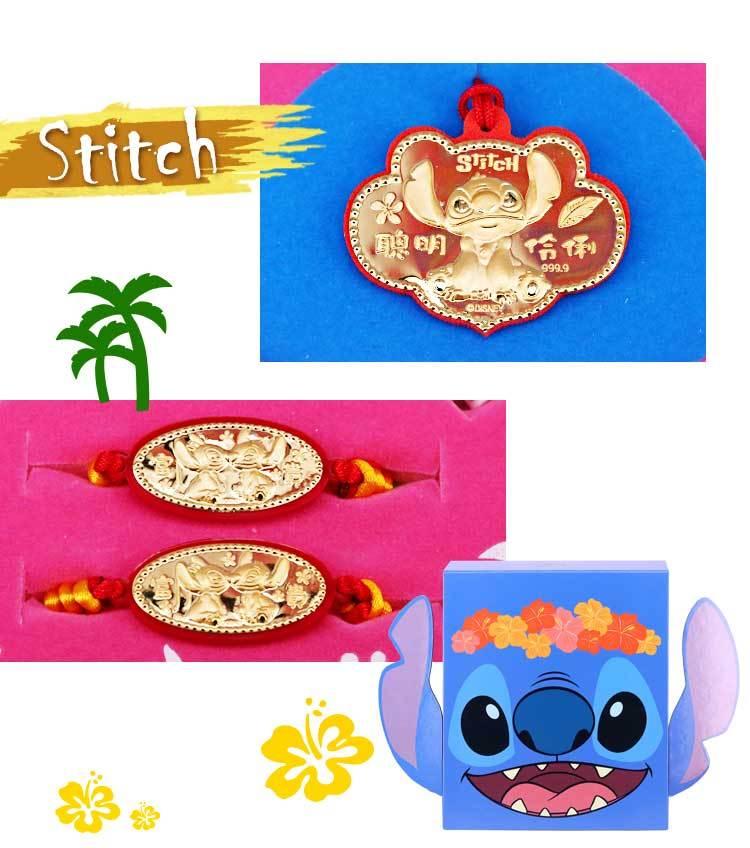 史迪奇彌月金飾,黃金鎖片、手鍊,刻上聰明伶俐以及富貴的字樣,送給生小孩的朋友,是最大的祝福