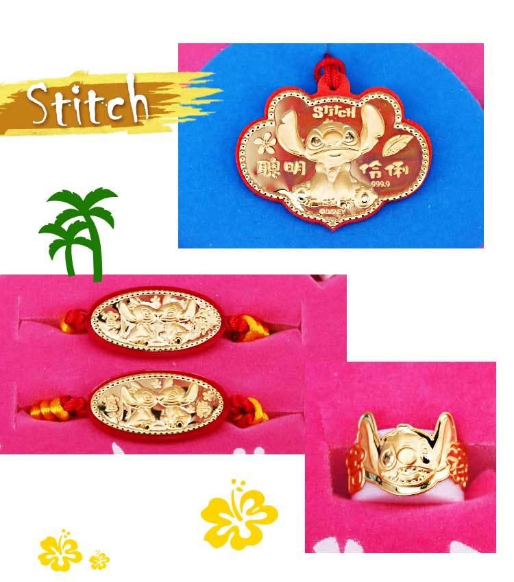 史迪奇金飾禮盒0.3錢,有鎖片項鍊手鍊戒指,刻上聰明伶俐、以及富貴吉祥
