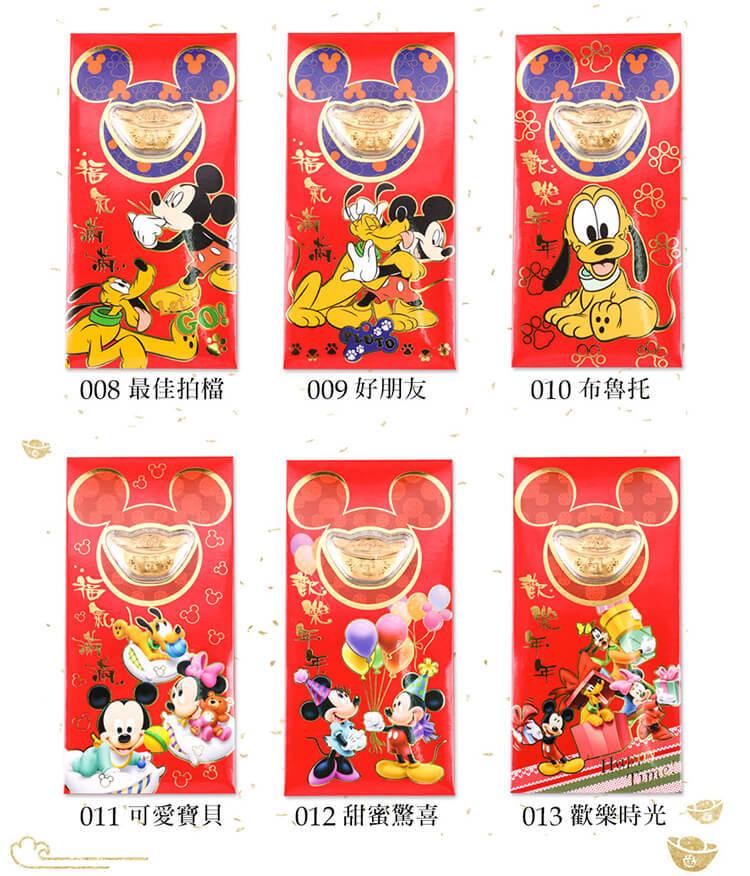 迪士尼黃金元寶紅包袋款式介紹