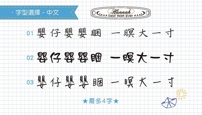 小孩客製中文字型手鍊訂做說明